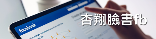 杏翔facebook